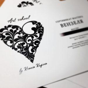 Ксения Купина сертификат