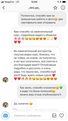 2018.05.01 - savina polina - otzyv